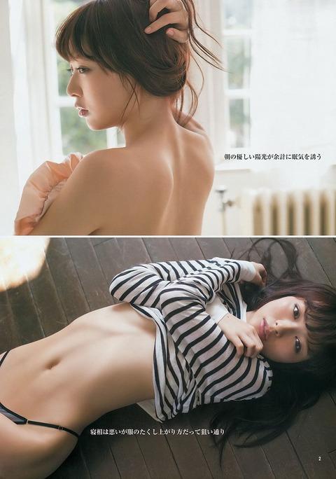 内田理央 (3)