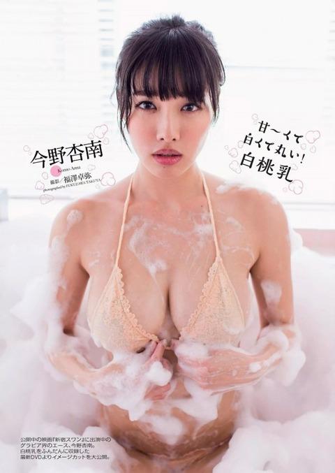今野 杏南 (19)