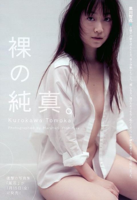 黒川智花 (29)