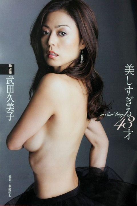武田久美子 (25)