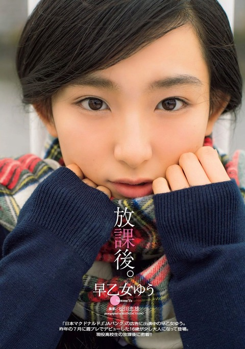早乙女ゆう (33)