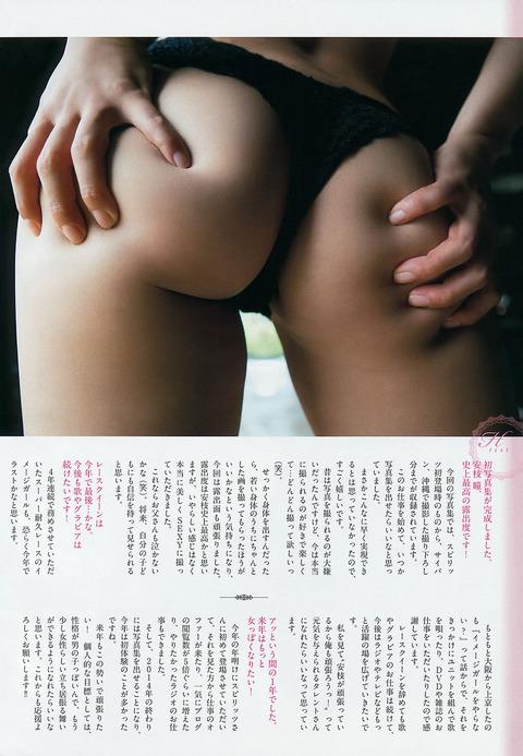 安枝瞳 (46)