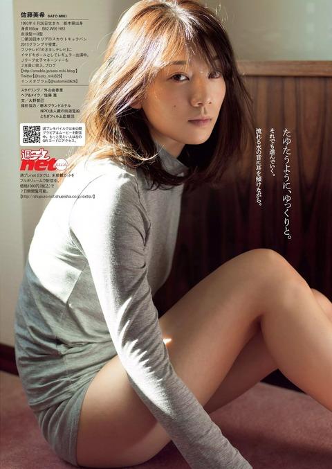 佐藤美希 (33)