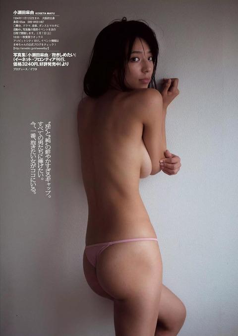 小瀬田麻由 (28)