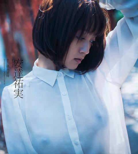 adachi_yumi (2)