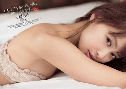 三原勇希 (31)