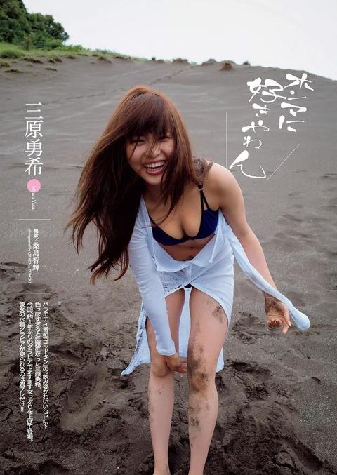 三原勇希 (25)