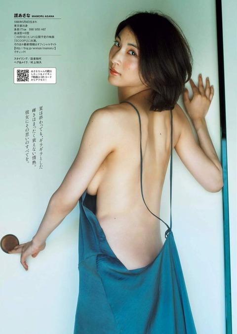 護あさな2 (34)