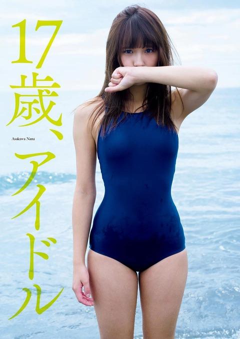 浅川梨奈1 (1)