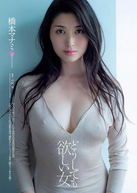 橋本マナミ (41)