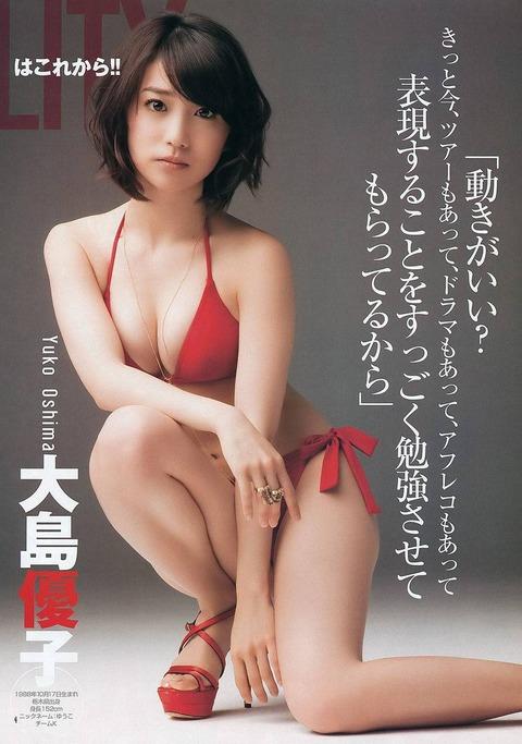 大島優子 (8)