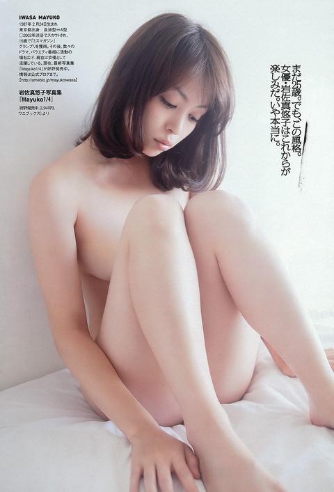 岩佐真悠子 (1)