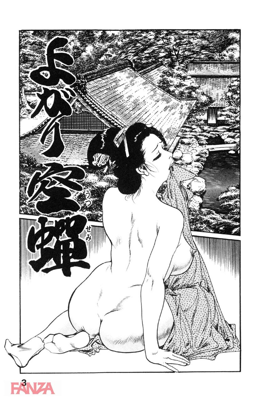【エロ漫画】和服の人妻が人違いで男に襲われちゃいます。危うく難を逃れるのだが…?