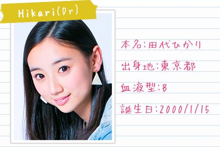 profile_hikari