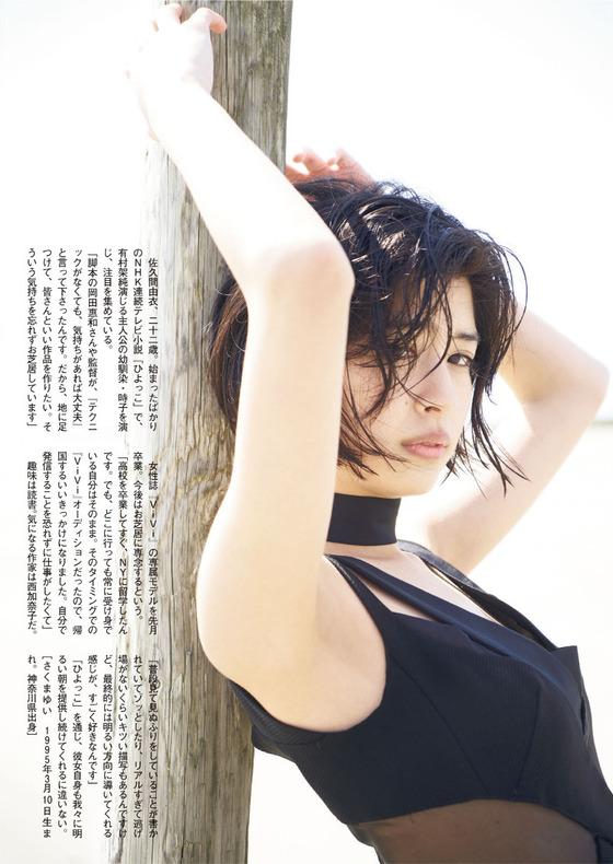 今年100%売れる女優・佐久間由衣ちゃんがマジで可愛すぎると話題!