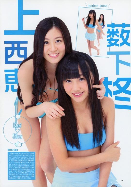 Jonishi Kei, Magazine, Yabushita Shu-369055