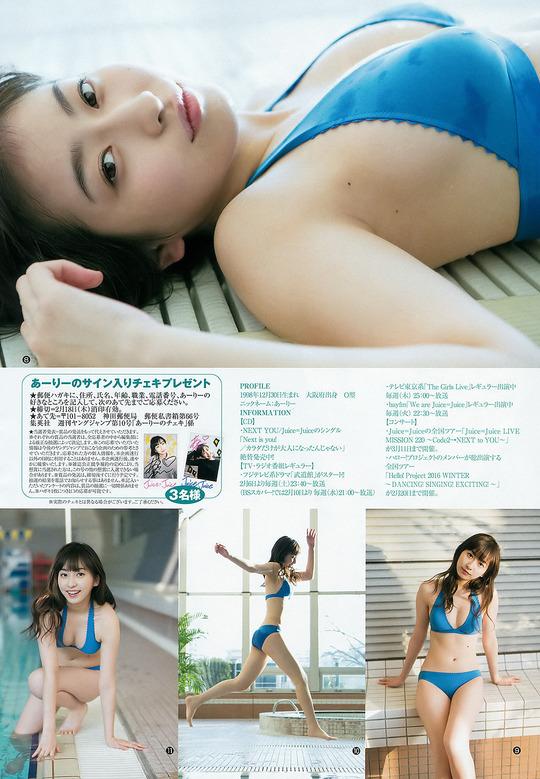 Magazine,%20Uemura%20Akari-607914