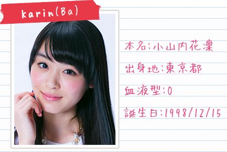 profile_karin