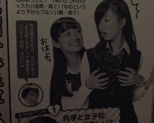 「女子校の乳揉みはあいさつ代わりっスわ」(由美 高2) 「揉むというより下からプルンと」(藍 高2)