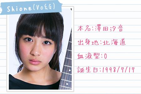profile_shione