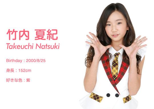 natsuki_big