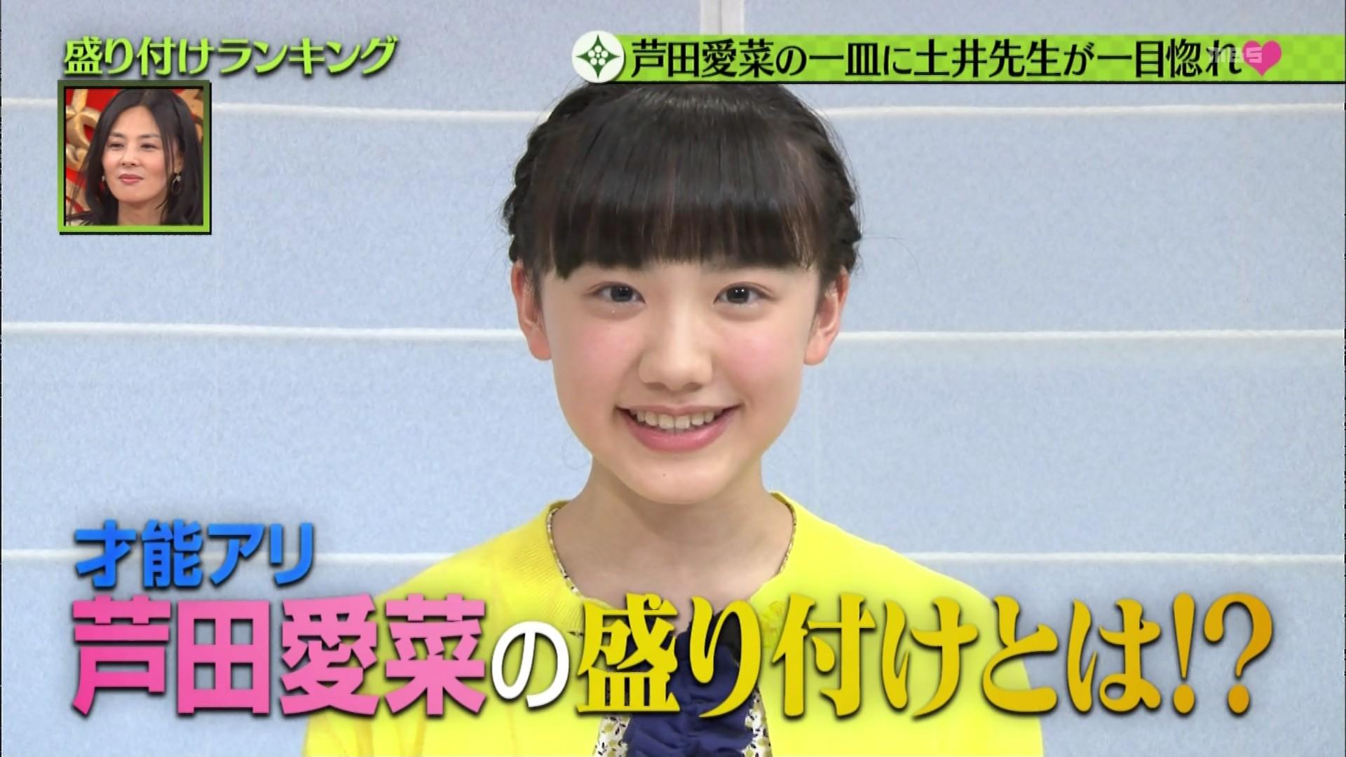 【エンタメ画像】天年子役・芦田愛菜ちゃん(13)の最新画像が可愛すぎて将来はきゃわたんになると話題に