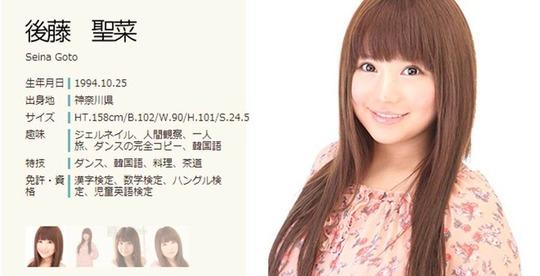 20131215_gotouseina_05