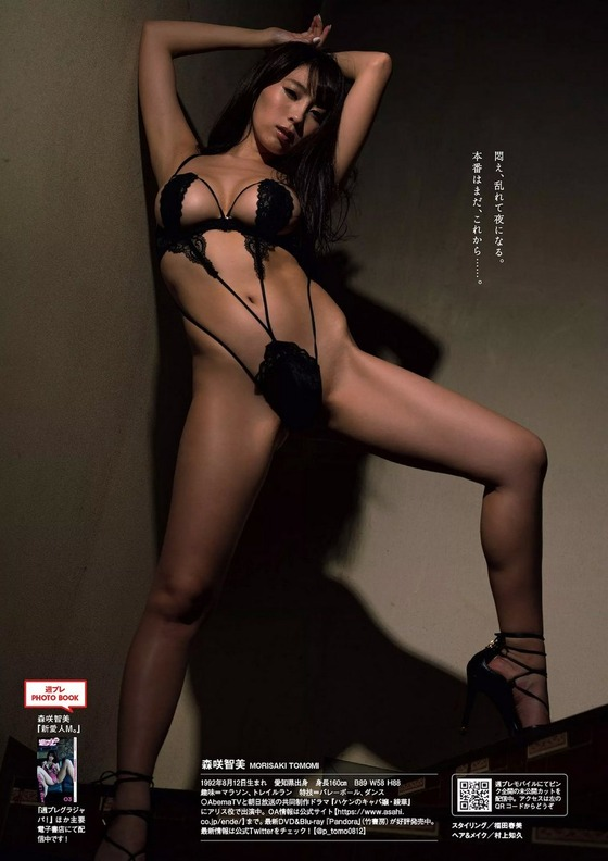 いまもっとも性奴隷にしたいグラドル森咲智美ちゃんが手ブラショットを披露!