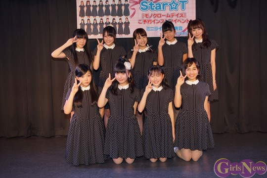 img20150110star2t1