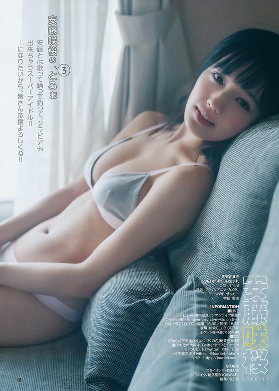 つりビット安藤咲桜ちゃんのふんわりEカップお○ぱいが堪能できる水着グラビアがエ□すぎると話題