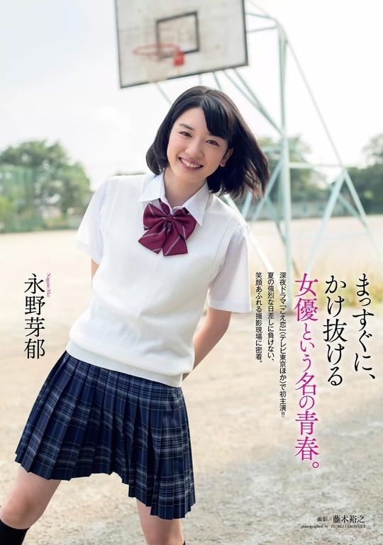 若手女優・永野芽郁ちゃん(17)の透明感があって可愛すぎる!おしっこ飲みたいと話題!
