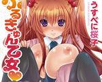 【発売】うすべに桜子の単行本「ぷるきゅん乙女」 登場する女の子はみんな巨乳でやわらかおっぱいな11作品