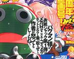 【発売】雑誌「コミックメガストアH 1月号」 コアマガジンエロマンガ30周年特別企画号