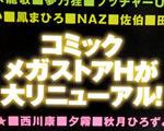 雑誌「コミックメガストアH」 8月発売の次号にて大幅リニューアル