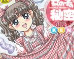 【発売】KENの単行本「女の子の秘密」 娘、教え子、同級生、芸能人、珠玉のロリ系作品集