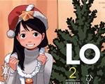 【発売】雑誌「COMIC LO 2月号」スミヤ、前島龍、雪雨こん、縁山、無道叡智、浦井民など