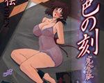 【発売】山文京伝の単行本「緋色の刻 完全版」 調教される人妻の喜びと哀しみ