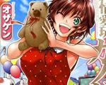 【発売】オザケンの単行本「純情愛玩カノジョ」 美少女ロボットとの幸せな同居生活