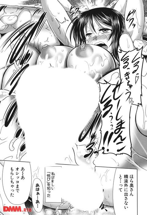 にゅぷ妻!! ~牝穴開発倶楽部~-0020