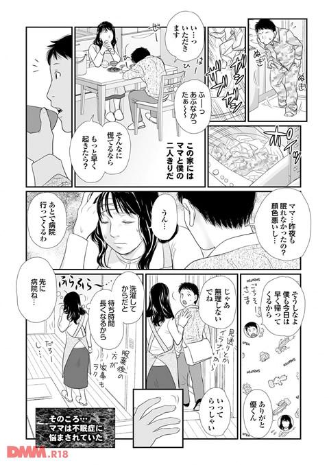 ママに夜●い 母の膣にこっそり中出し この人妻コミックがすごい!特別編集-0003