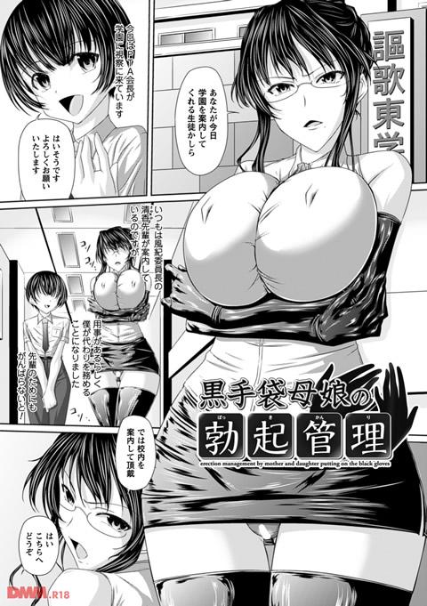 S乙女×M男子の逆責め願望-0002