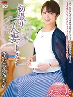初撮り人妻ドキュメント 藤沢美沙希