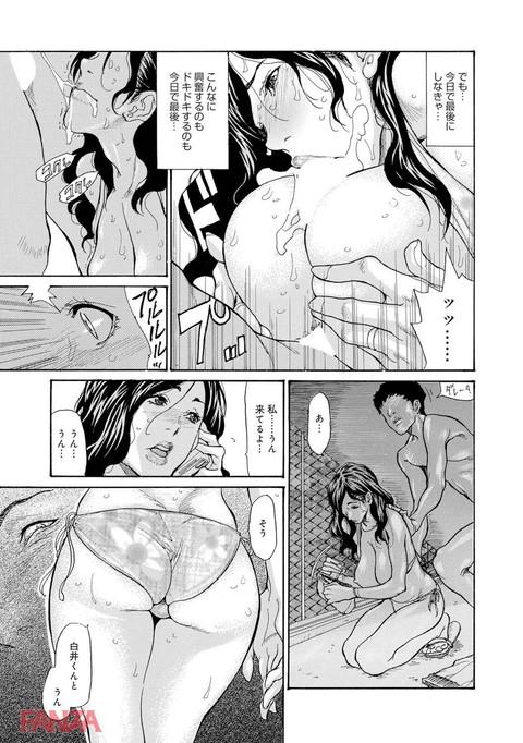 マグナムX Vol.23【美熟妻・夏号】-0012