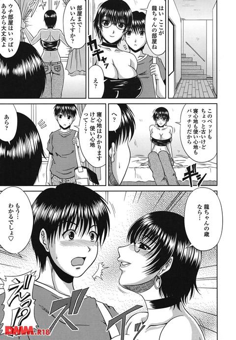 真夏の花園 ~叔母+姉妹生ハメH~-0006