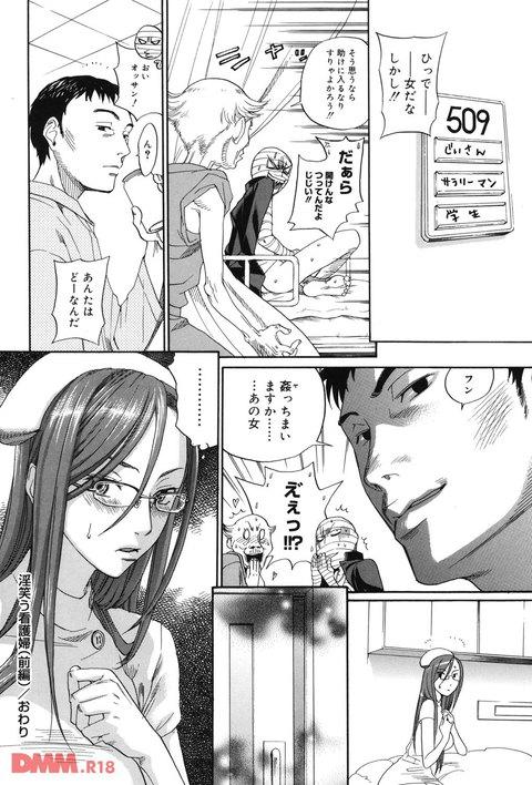 淫笑う看護婦-0023