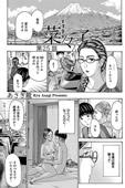 イケナイ菜々子さん 4
