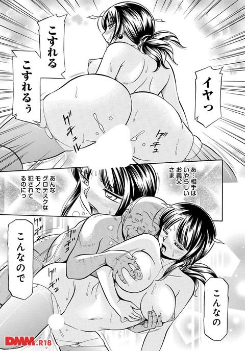 義父~百合子~-0022