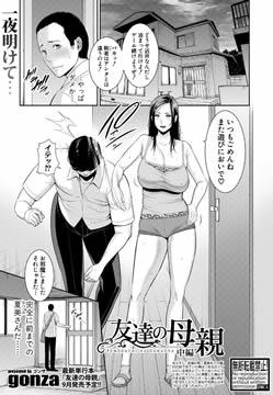 友達の母親 【中編】
