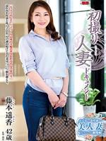 初撮り人妻ドキュメント 藤本遥香
