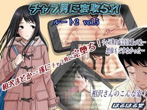 チャラ男に寝取られ ルート2 Vol.5
